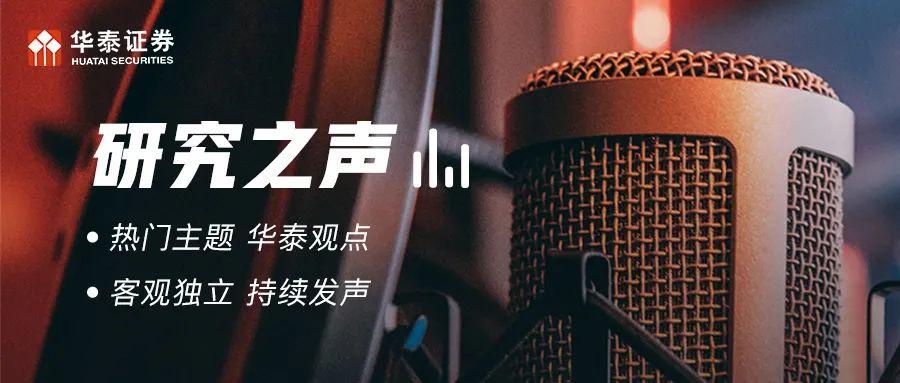 研究之声   刘雯琪:华泰全球宏观每周展望0712