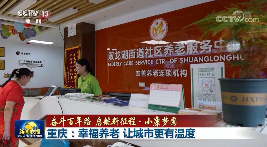 【奋斗百年路 启航新征程·小康梦圆】重庆:幸福养老 让城市更有温度