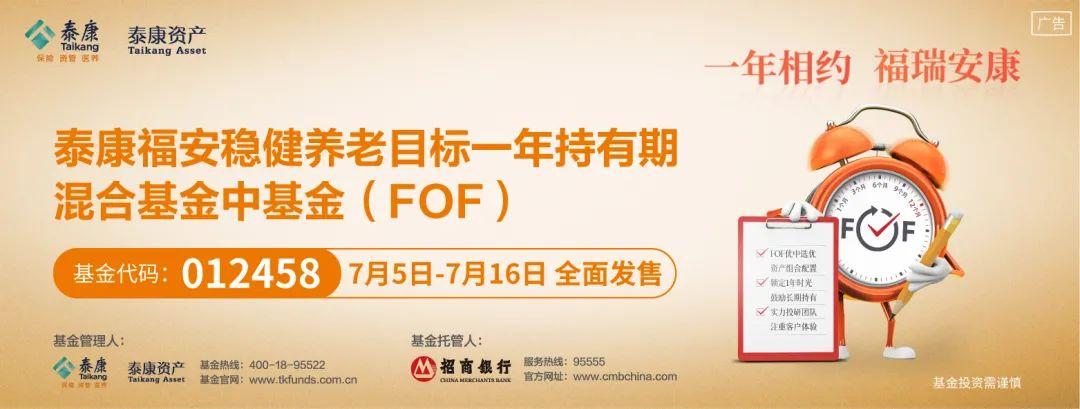 新基速递   泰康福安养老FOF助力一站式养老投资
