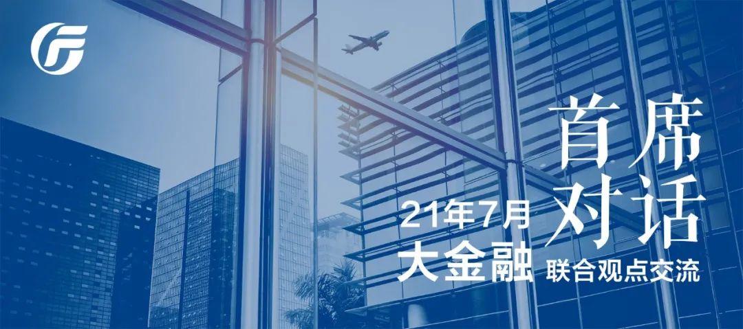 广发证券 | 首席对话:大金融联合月度观点交流(7月)