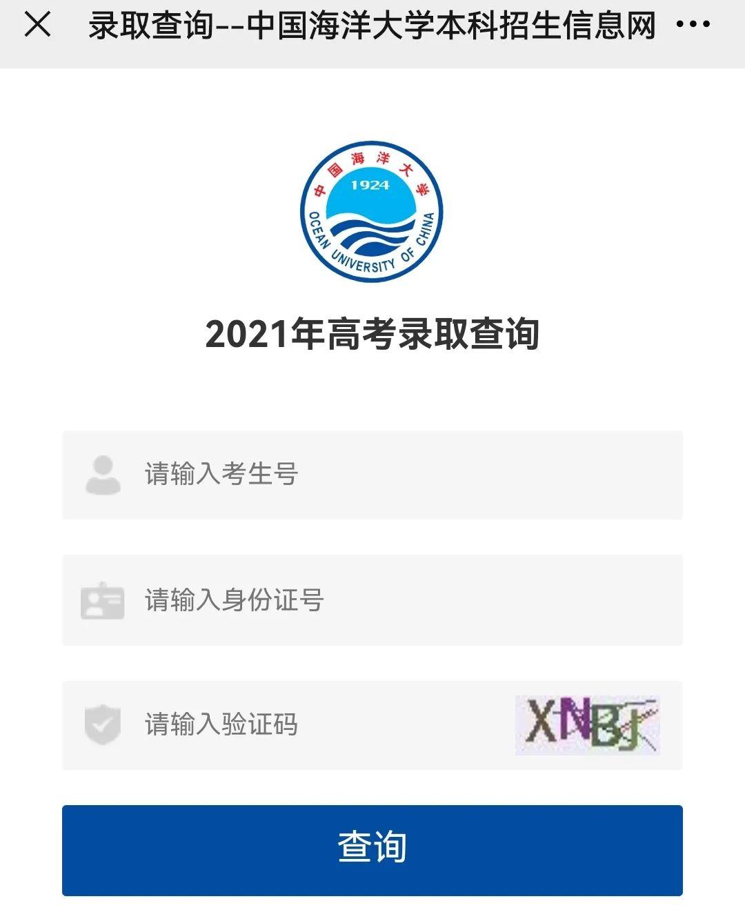 你被中国海洋大学录取了吗?快来查询!