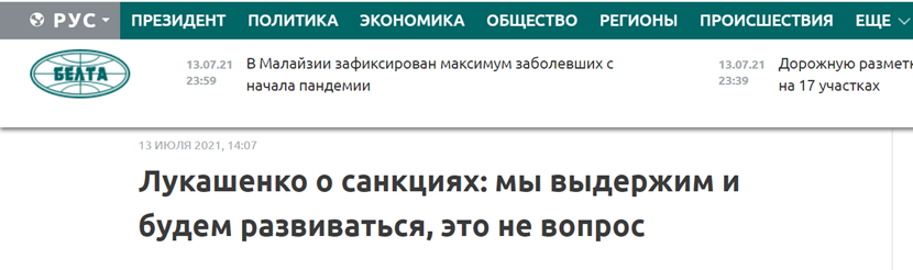 卢卡申科同普京会谈:我们能承受住西方制裁 还将发展