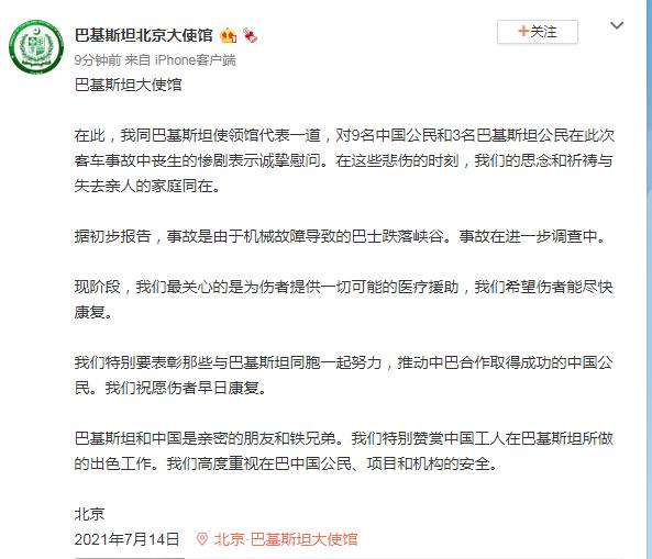 巴基斯坦驻华使馆:对9名中国公民和3名巴基斯坦公民客车事故中丧生表示诚挚慰问