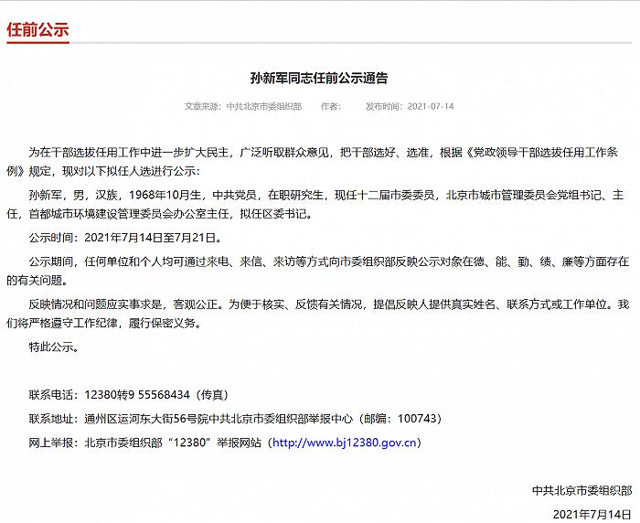 北京市城管委党组书记孙新军拟任区委书记