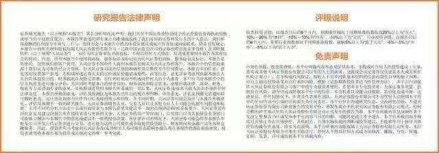 【天风地产】招商蛇口6月经营公告点评——上半年销售量价齐升,华东地区补货力度大