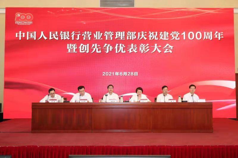 6月28日,营业管理部召开庆祝建党100周年暨创先争优表彰大会