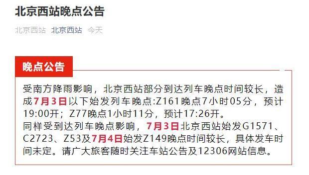 南方降雨致北京西站多趟列车晚点