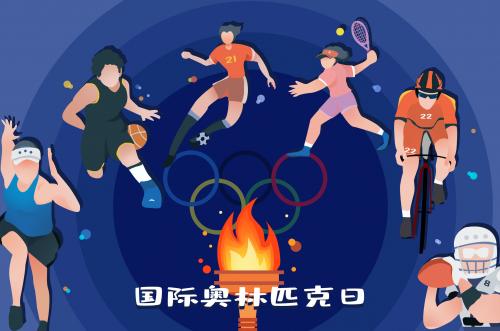 《国际奥运日, 太子乐愿每个人都是时代的健儿》