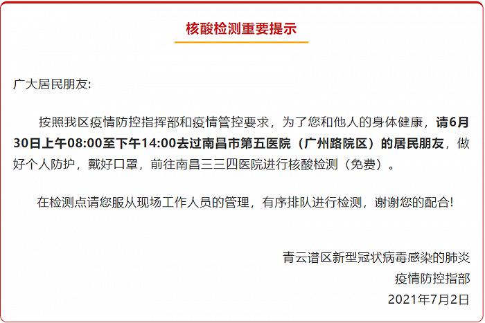 南昌青云谱区:6月30日去过这一医院人员请及时核酸检测