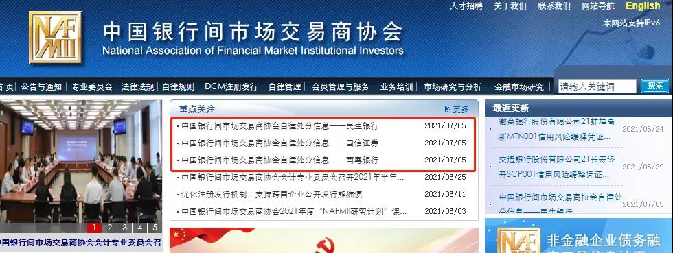 严打虚假倒量交易!民生银行、国信证券、南粤银行被处分