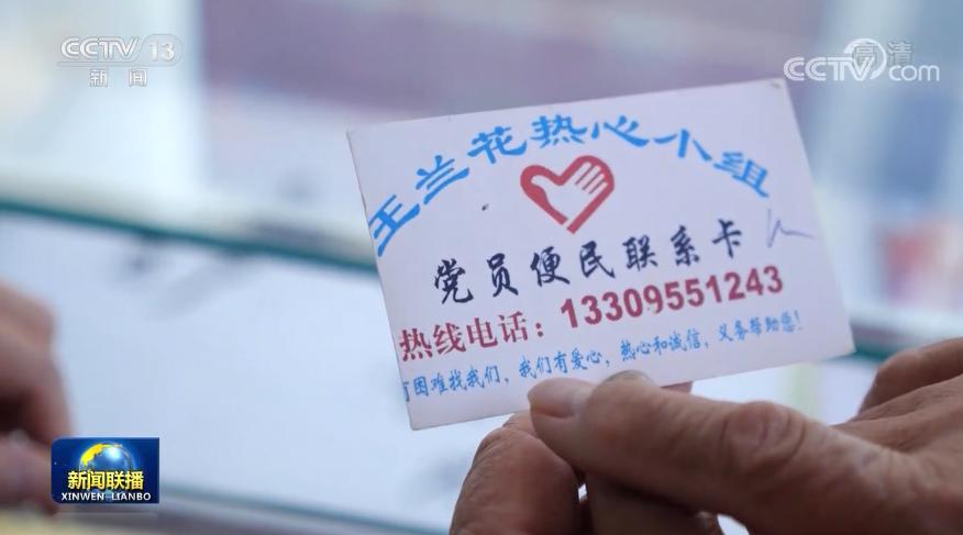 """【奋斗百年路 启航新征程】""""七一勋章""""获得者:群众心中的""""活雷锋""""王兰花"""