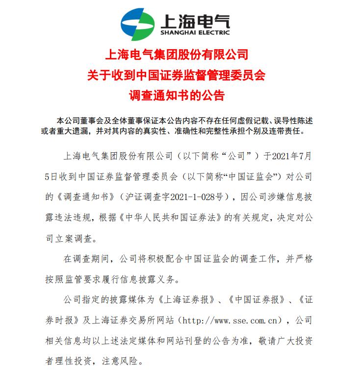 """上海电气突遭证监会立案调查:涉嫌信披违规 此前陷86亿""""逾期风波"""""""