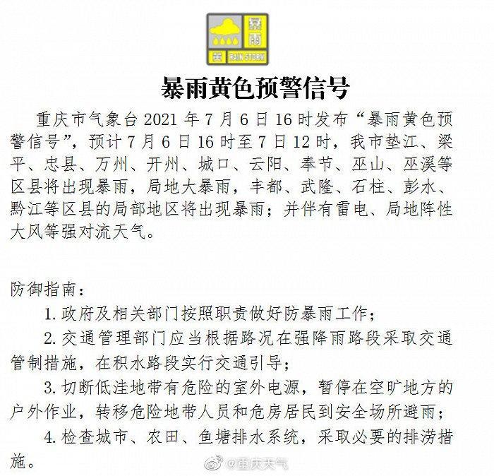 重庆发布暴雨黄色预警,15地将出现暴雨