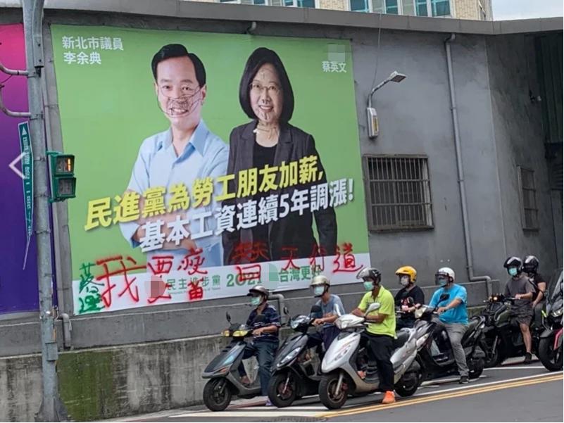 """""""我要疫苗 替天行道"""" 蔡英文凌晨被""""毁容"""""""