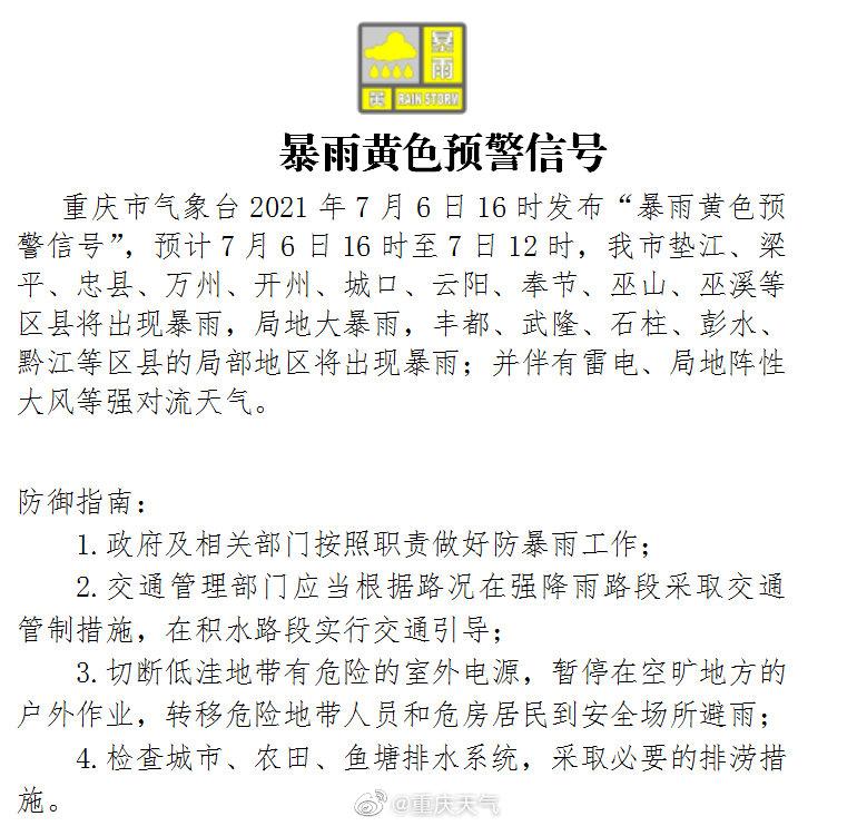 重庆发布暴雨黄色预警 这些地区注意防范