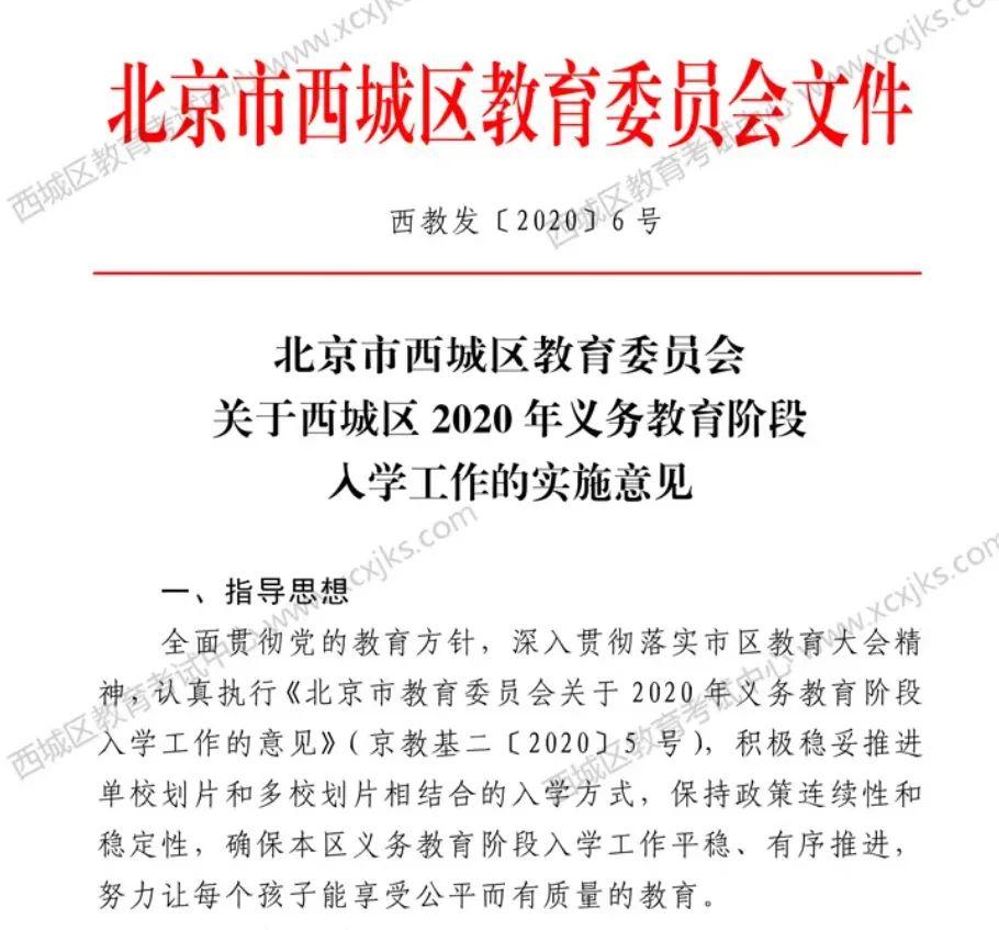 严打学区房炒作动真格!在微信群发消息@所有人 北京两位经纪人被刑拘