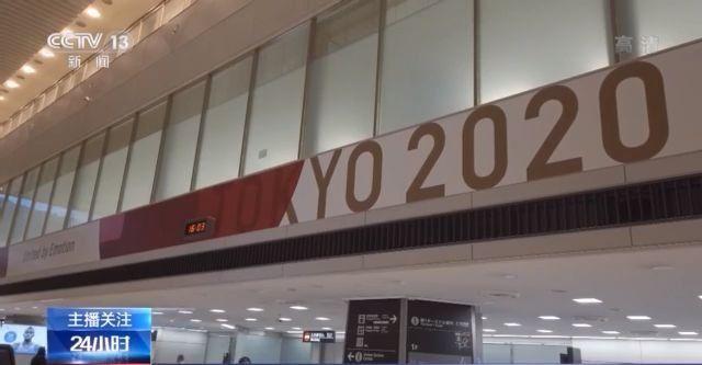 """东京奥运会临近 """"奥运检疫""""如何进行?来看记者Vlog"""