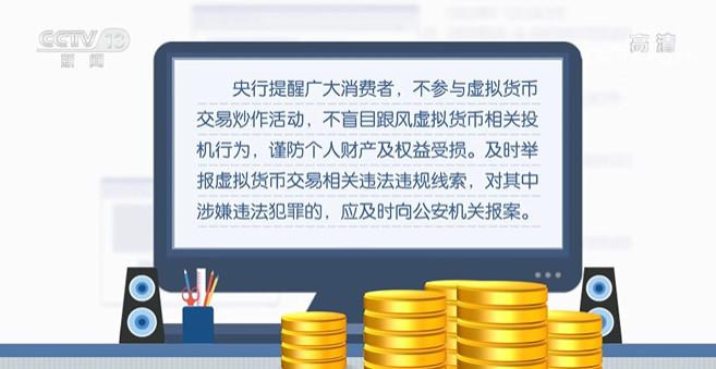 中国人民银行发布关于防范虚拟货币交易活动风险提示