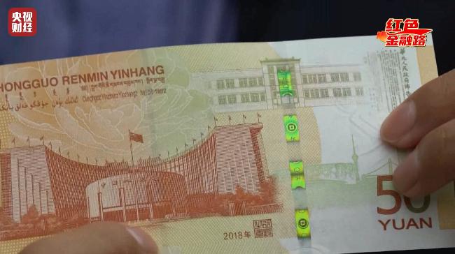 """""""印书地""""实为""""印钞地""""!第一套人民币,这样诞生(含视频)"""