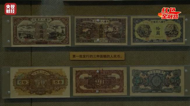 """【红色金融路】第36集:""""印书地""""实为""""印钞地""""!第一套人民币,这样诞生"""