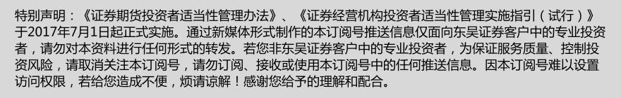 【策略*姚佩】绝对收益获利了结,短期更重结构——东吴策略·市场温度计