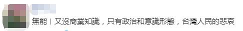 陈时中承认台湾属于上海复星公司代理范围 岛内网友:花了8个月,终于懂了!