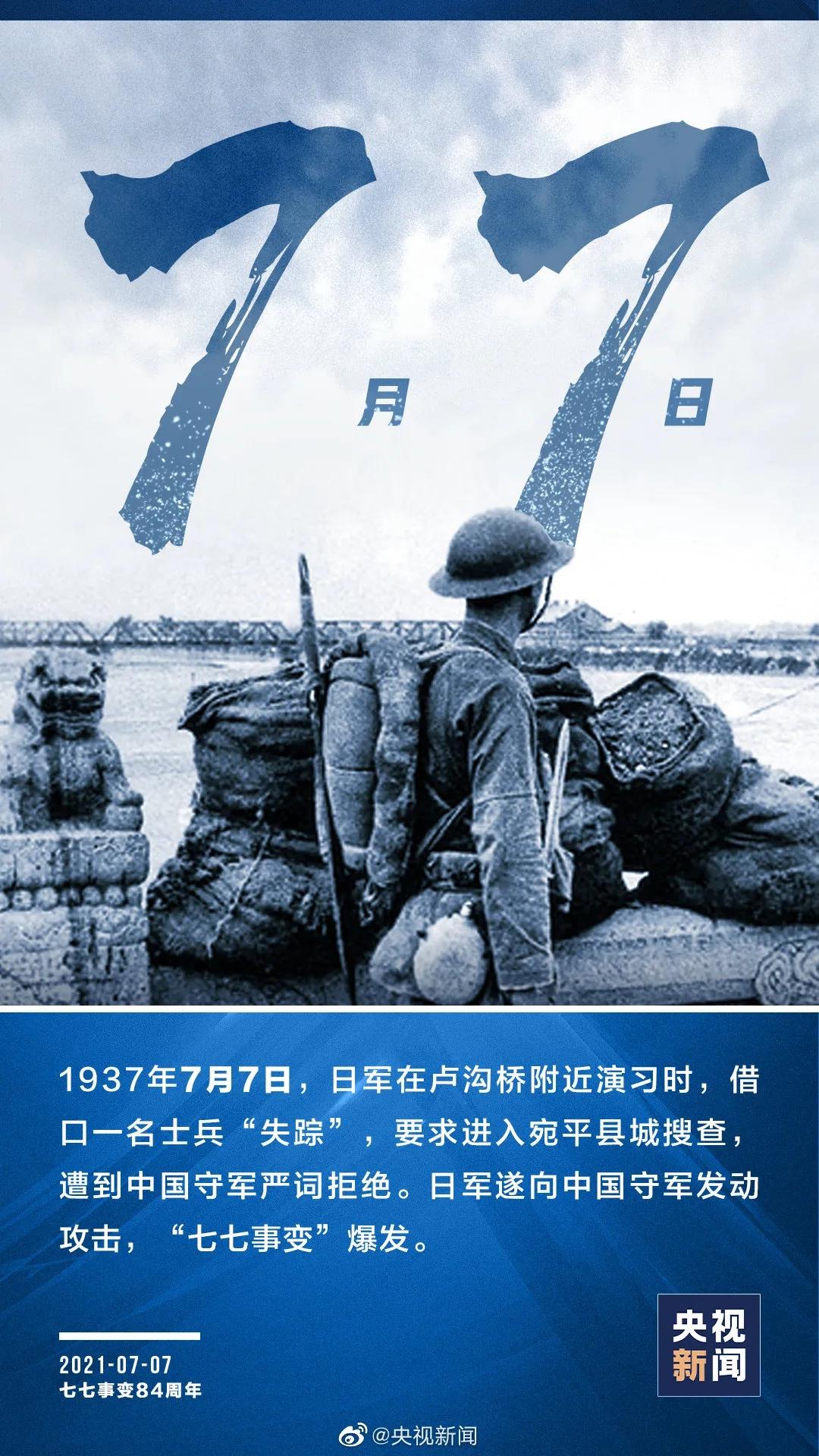 84年前,驻守那座桥的战士仅4人幸存