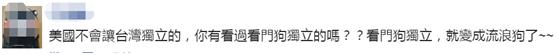 """拜登政府明确表态不支持""""台独""""后,台外事部门急忙找补,网友:民进党醒了吗?"""