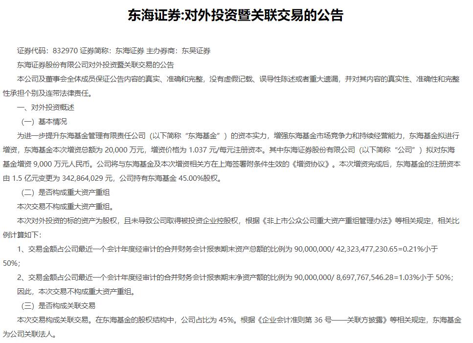 东海基金增资2亿元引入8大股东,曾因破坏市场秩序被警告