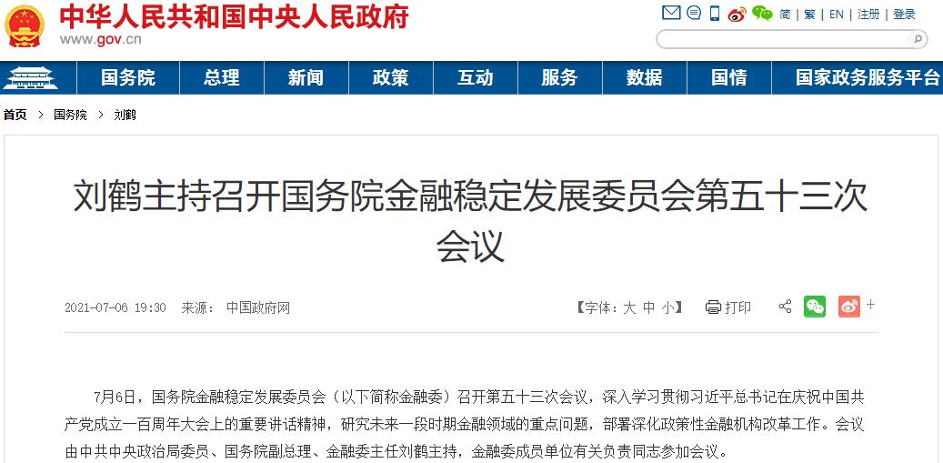 金融委最新定调!建设中国特色资本市场,建立现代央行制度