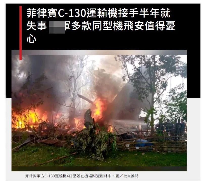 枢密院十号:菲律宾运输机坠毁,台军慌了