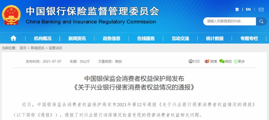 兴业银行侵害消费者权益被通报 公司回应:绝大多数问题已整改到位