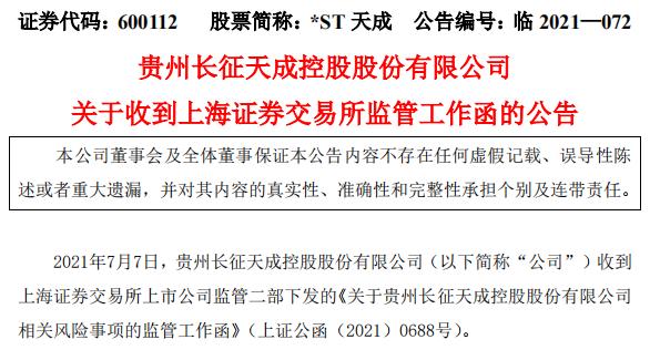 """ST天成""""成天涨"""" 24连板引来监管关注 蹭热度""""沾酒""""?业内:切莫博傻""""击鼓传花"""""""