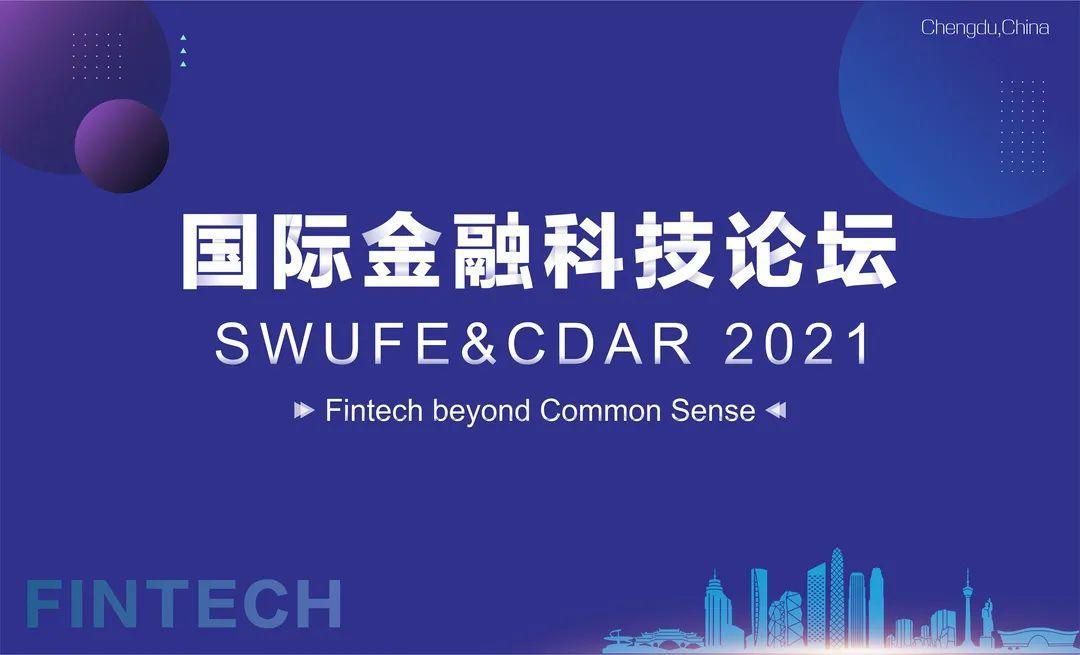 再聚成都!第四届国际金融科技论坛SWUFE&CDAR2021议程预告