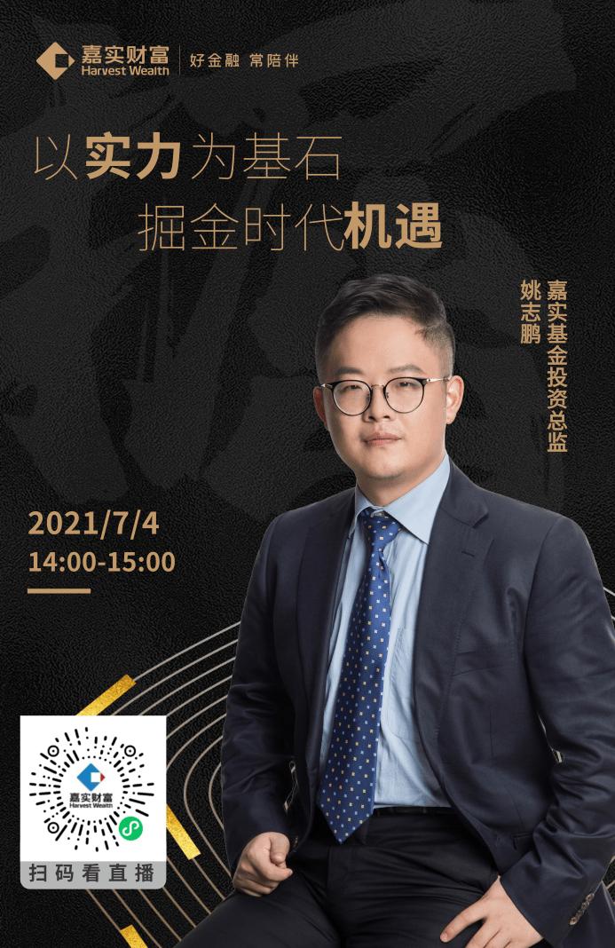 【谭丽+姚志鹏】嘉实金牌基金经理精彩直播回放