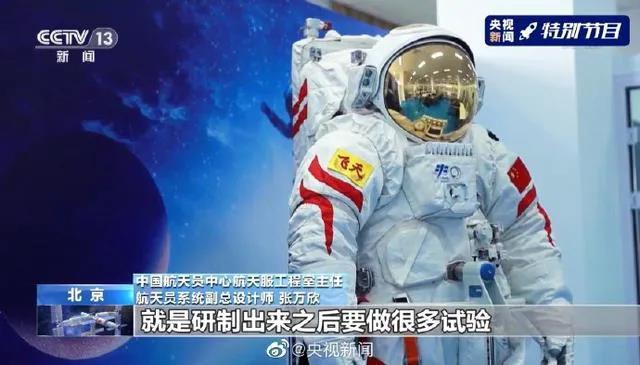 引起湖南两高校争议的新一代航天舱外服有多复杂?