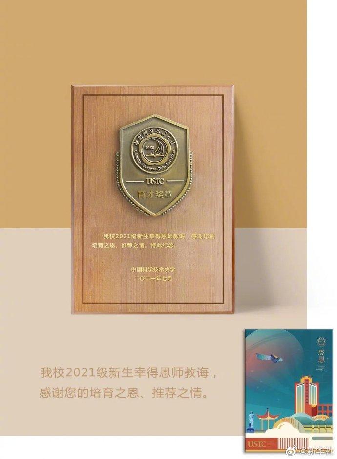 """中科大今年录取通知书变""""礼盒"""":致青春、致父母、致恩师"""