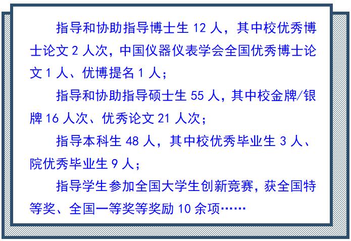 胡鹏程:人生有梦不觉天涯远