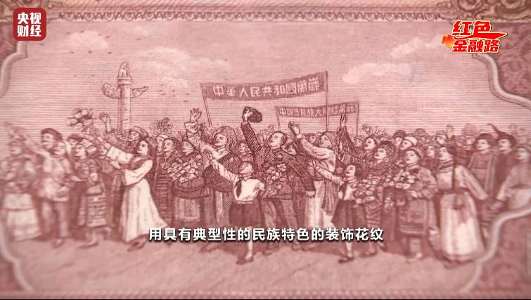 从统一金融秩序到发行第一套人民币!中国人民银行,这样打好财经第一仗