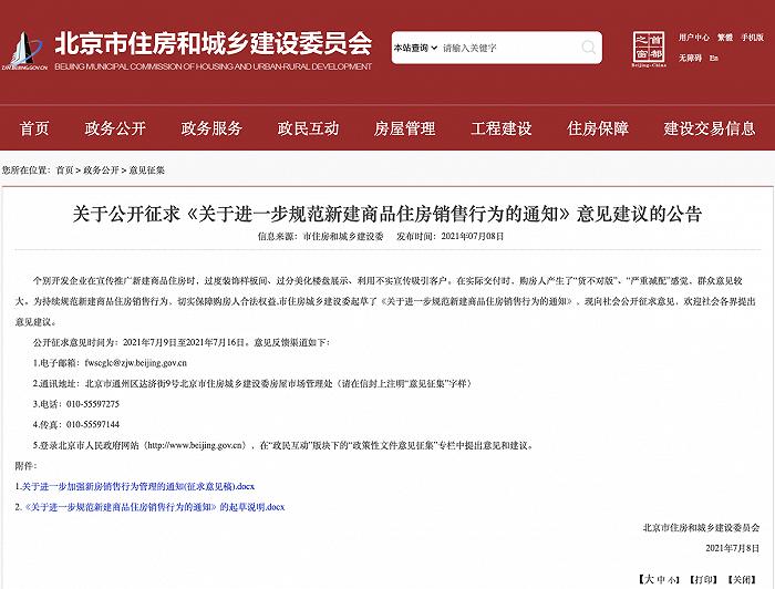 北京市住建委:进一步规范新建商品住房销售行为