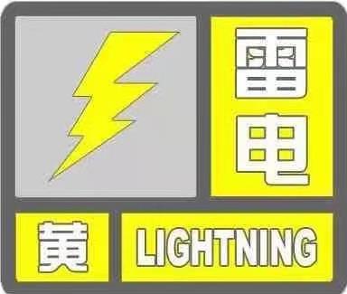 北京三区发布雷电黄色预警