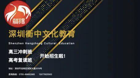 衡水中学进军深圳?龙岗区教育局:网传学校系三无机构