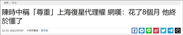 陈时中承认台湾属于上海复星公司代理范围