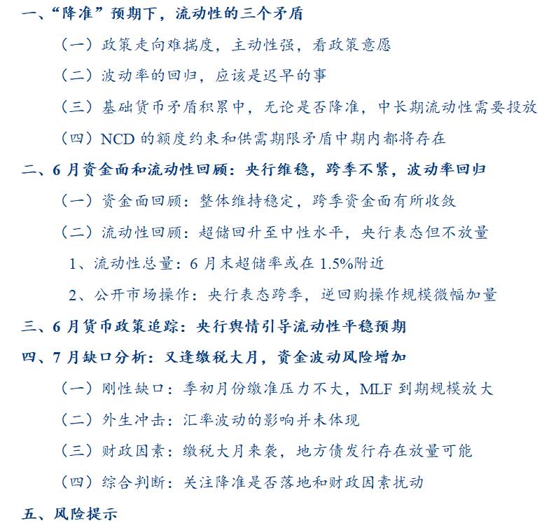 """""""降准""""预期下,流动性的三个矛盾 ——7月流动性月报【华创固收丨周冠南团队·深度】"""