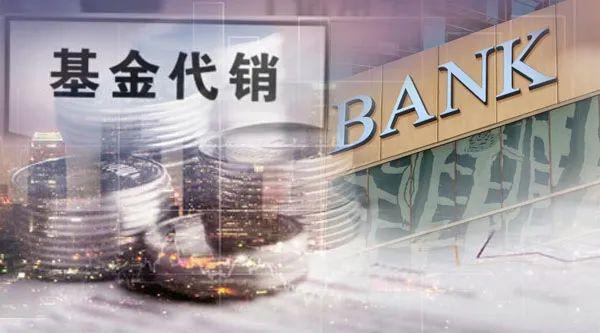 """又见银行代销基金违规 上半年新基金规模逼近1.6万亿 基金代销""""蓝海""""变""""红海""""?"""