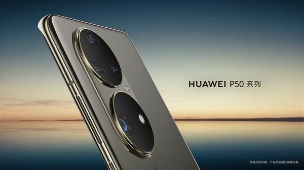 消息称华为P50月底发布:影像升级、独占鸿蒙系统新特性
