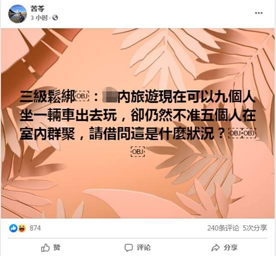 """台当局宣布延长三级警戒同时实行部分场所有条件""""微解封"""",赵少康:太不专业"""