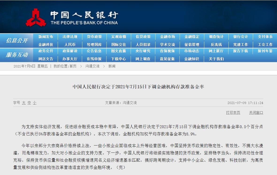 中美都有重磅新闻!中国全面降准、拜登将签署行政命令 全球市场或再迎风暴