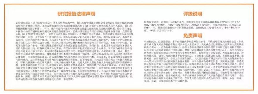 【天风策略】重点关注军工电子和原材料的预期差——科技细分行业月报