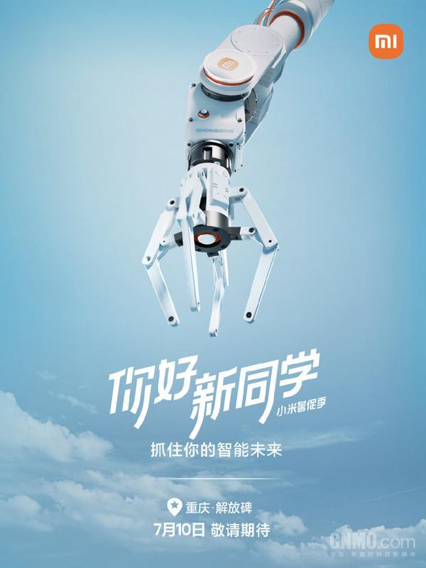 小米要在重庆搞事情?智能未来体验馆明天空降解放碑